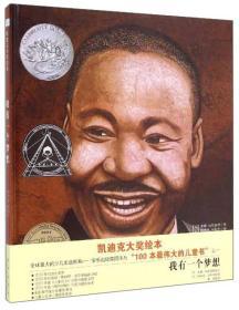 我有一个梦想:马丁·路德·金的伟大宣言