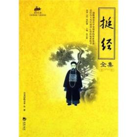 国学经典:挺经全集 曾国藩 陈才俊 海潮出版社 9787802139909