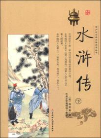 青少年古典文学阅读丛书:水浒传(下)