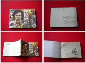 《复仇历险记》重庆1985.1一版二印76万册8品,7604号,外国连环画