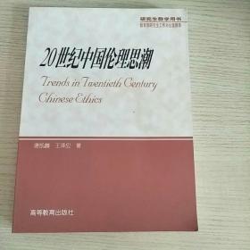 20世纪中国伦理思潮【研究生教学用书】(2003年1版1印,正版原版)