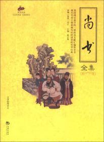 国学经典(52):尚书全集