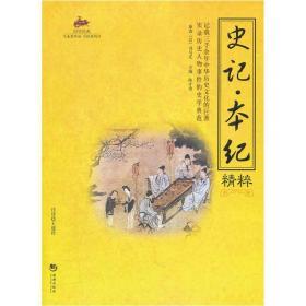 国学经典——史记·本纪(精粹)