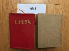 《毛泽东选集》(64开本自编1818号98品相68年7月北京印毛彩像林题词硬壳外装)
