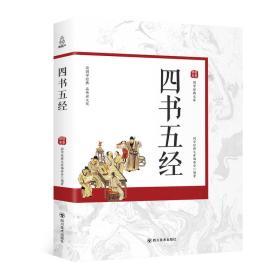 国学经典文库:四书五经