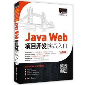 JavaWeb项目开发实战入门 明日科技(MingRi Soft),明日科技