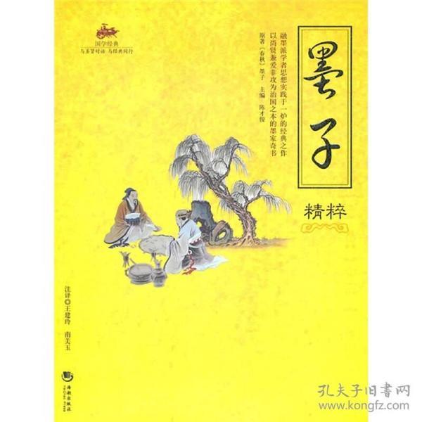 国学经典:墨子精粹