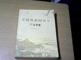 清 周安士居士述  安士全书之一:文昌帝君阴骘文广义节录