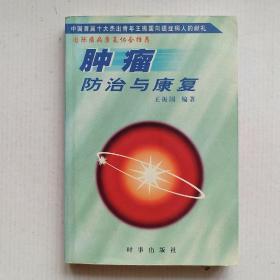 《肿瘤防治与康复》医学图书