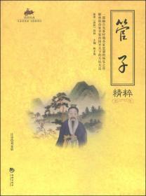 国学经典53:管子精粹