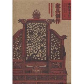 家具制作/中国手工艺