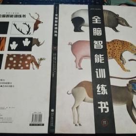 世界上最美的:全脑智能训练书  动物之美   精装本    高等教育出版社