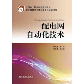 配電網自動化技術 專著 楊武蓋主編 pei dian wang zi dong hua ji shu