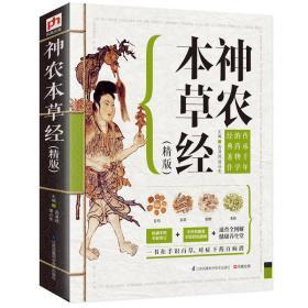 神农本草经(精版)