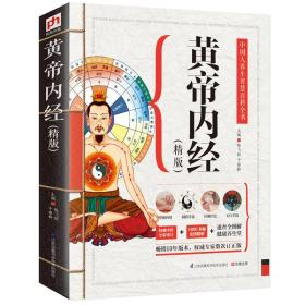 N1:精版(88元)-黄帝内经