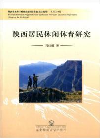 陕西居民休闲体育研究