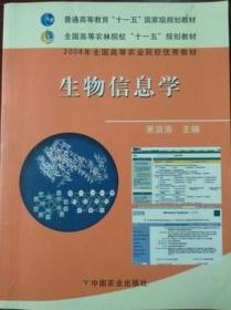 生物信息学 萧浪涛 9787109110298