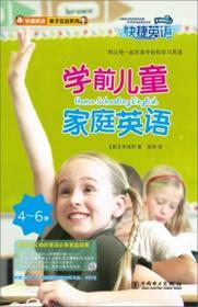 快捷英语亲子互动系列 学前儿童家庭英语