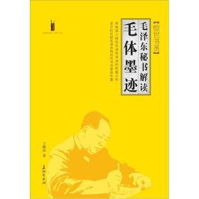 惊世书圣:毛泽东秘书解读毛体墨迹(第二版)