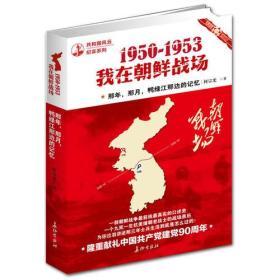 那年,那月,鸭绿江那边的记忆:1950-1953,我在朝鲜战场