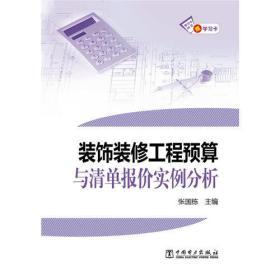 装饰装修工程预算与清单报价实例分析 张国栋 9787512357518 中国电力出版社