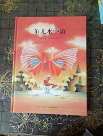 正版现货】《鱼儿水中游》(化《庄子》为绘本,重温经典之美)读小库出品儿童书绘本 7-12岁