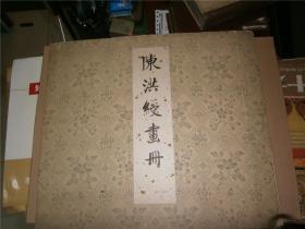 陈洪绶画册 文物出版社64年初版