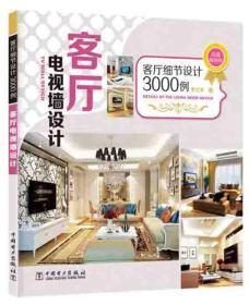 客厅细节设计3000例:客厅电视墙设计