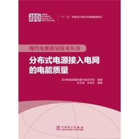 现代电能质量技术丛书 分布式电源接入电网的电能质量