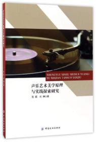 声乐艺术美学原理与实践探索研究