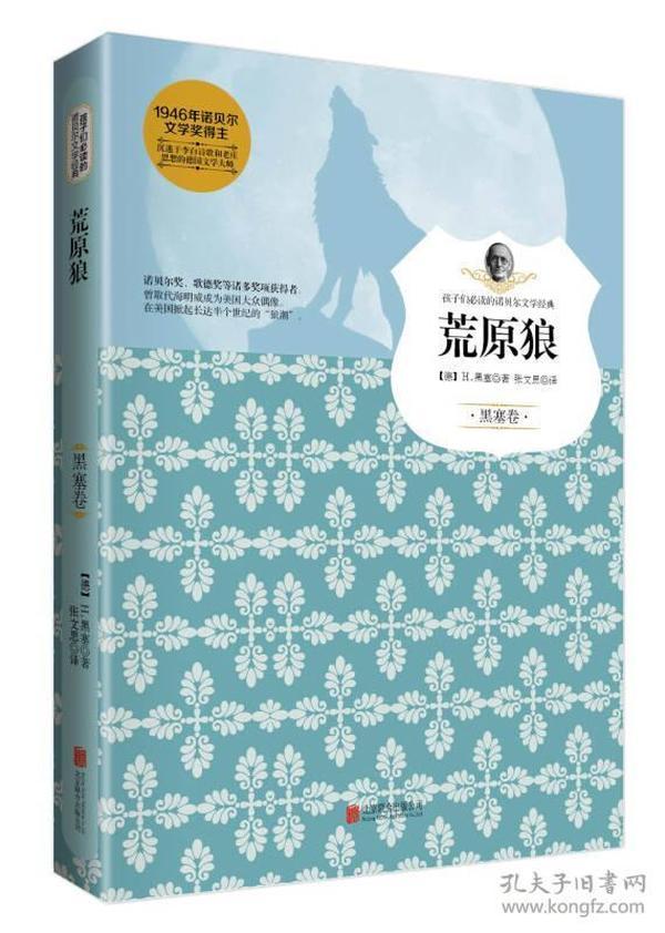 荒原狼(黑塞卷)/孩子们必读的诺贝尔文学经典