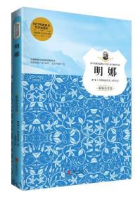 明娜(耶勒鲁普卷)/孩子们必读的诺贝尔文学经典