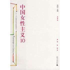 中国女性主义10