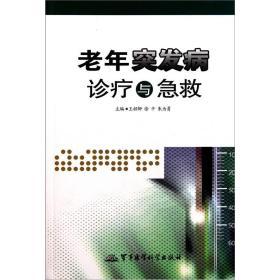 老年突发病诊疗与急救王韶卿军事医学科学出版社9787802457508