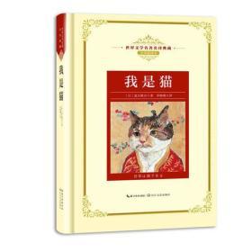 我是猫:新课标—长江名著名译(世界文学名著名译典藏 全译插图本)