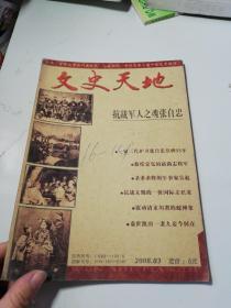 文史天地  抗战军人之魂张自忠  2008年第三期