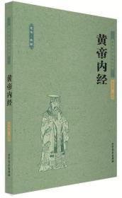 中华国学经典读本:黄帝内经