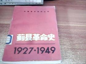 蓟县革命史