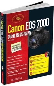 Canon EOS 700D完全摄影指南
