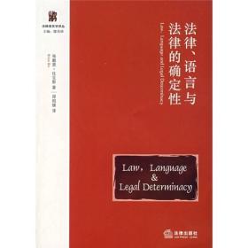 法律.语言与法律的确定性
