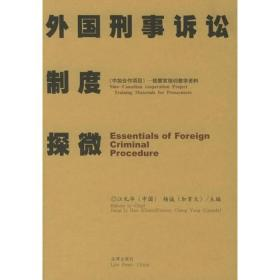 外国刑事诉讼制度探微