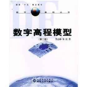 数字高程模型(第2版)