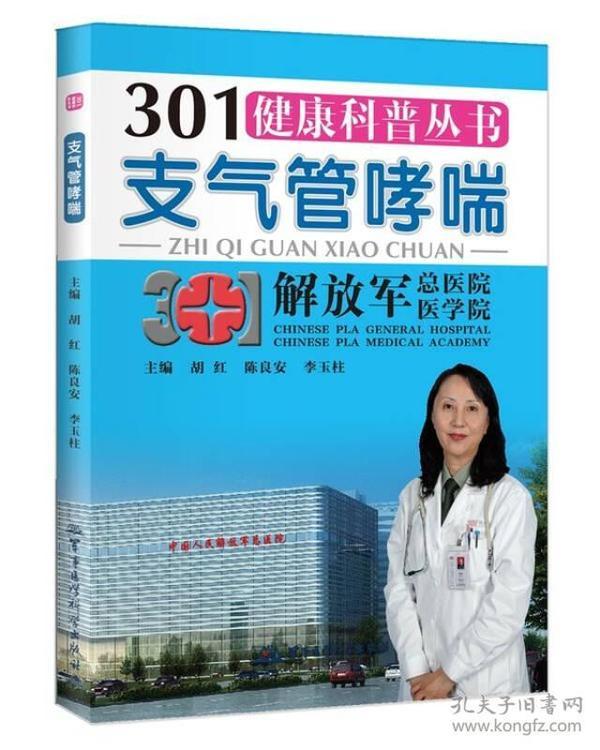 支气管哮喘