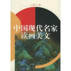 中国现代名家读画美文   馆藏