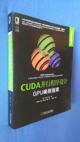 CUDA并行程序设计:GPU编程指南