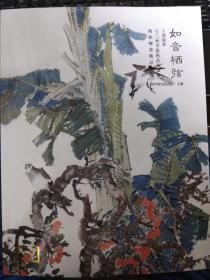 上海敬华2017秋季艺术品拍卖会·如音栖弦—海派绘画精品专场