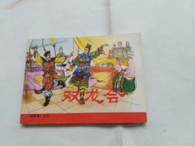 连环画 杨家将之三 双龙会 1981年6印。直板直角私藏好品。除轻微钉锈外近全品。