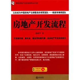 建筑房地产法实务指导丛书:房地产开发流程