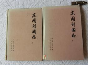 东周列国志(上下)【精装】79年新1版87年1印3230册