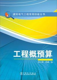 建筑电气工程常用技能丛书:工程概预算